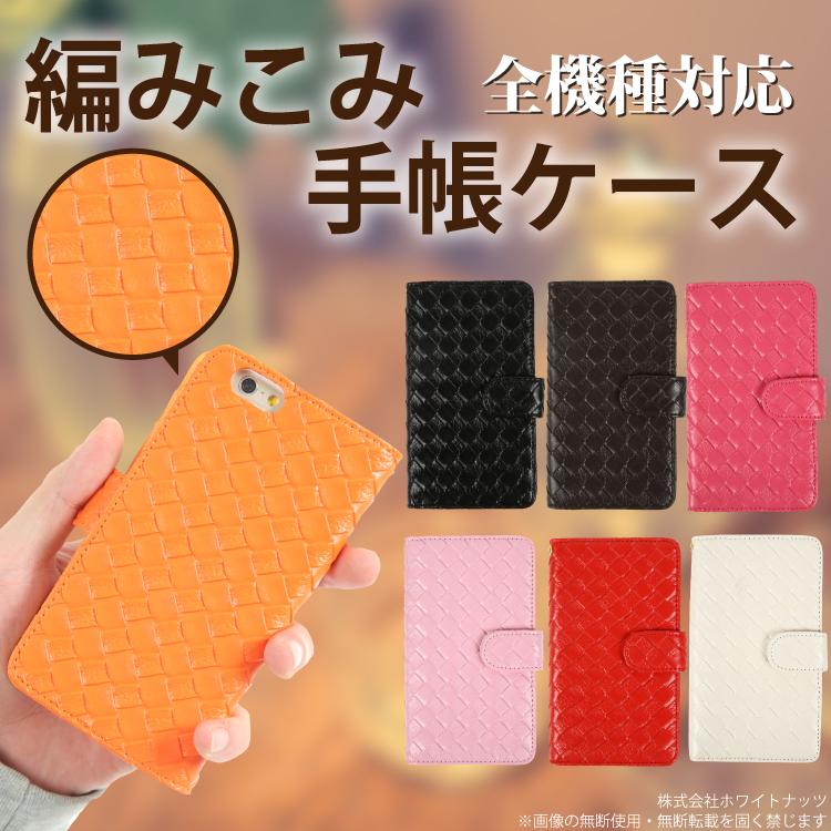 【送料無料】 スマホケース 手帳型 全機種対応 ami・ami アミアミ 格子 編み込み オーダー ケース iPhone7 カバー 携帯ケース 携帯カバー iphone6s iphone5 iPhoneケース SH-07E F-06F SH-M04 TONE m15 SH-02J SO-02J iPhone SH-RM02 FJL22 SOL21 VNS-L52 Xperia P9 lite