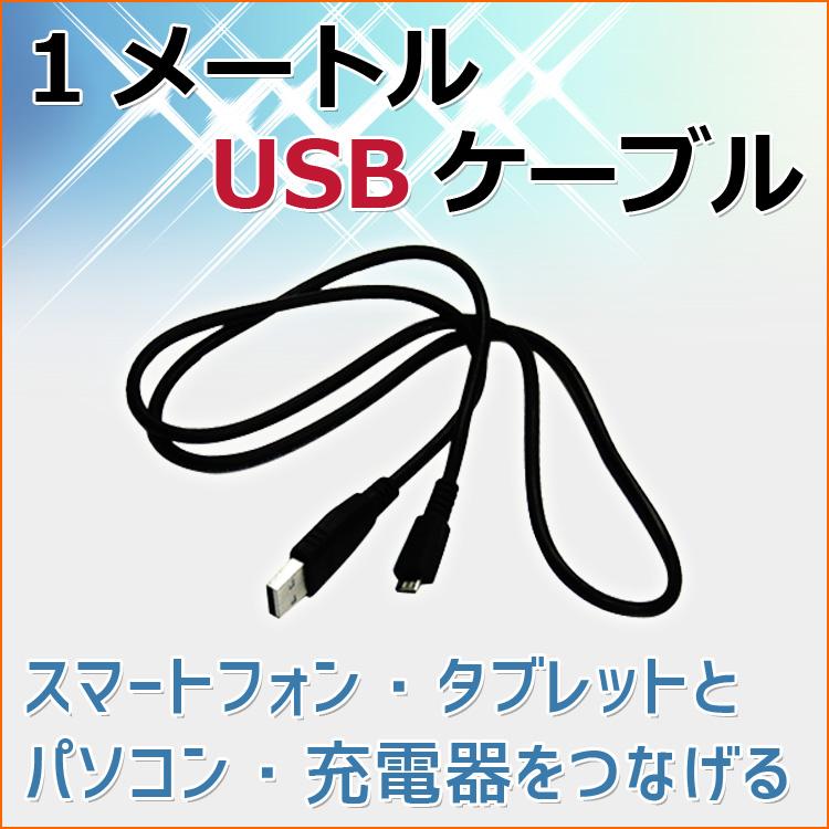 【送料無料】 スマートフォン タブレット microUSB USB ケーブル 1メートル USBケーブル 通信 充電 コード 1m マイクロ SO-02G SO-01G SO-04F SH-04F F-02G F-05F SOL26 SOL23 SHL25 URBANO V01 L03 L01 HTL22 304SH 401SO NEXUS5
