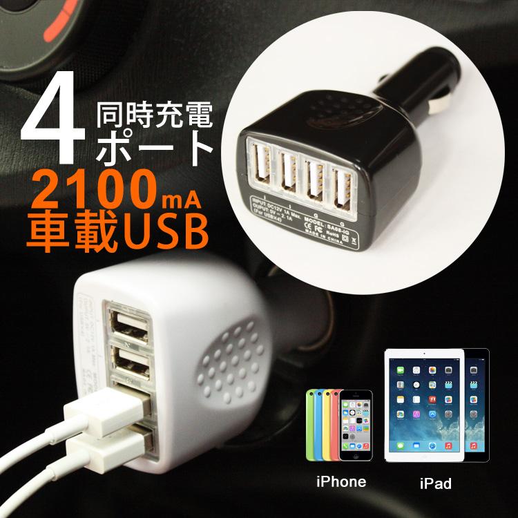 【送料無料】 スマートフォン タブレット 4ポート USB DC カーシガー アダプター 国内 普通車12V 車用 充電器 大容量の2.1A/h チャージ SO-02G SO-01G SO-04F SH-04F F-02G F-05F SOL26 SOL23 SHL25 URBANO V01 L03 L01 HTL22 304SH 401SO NEXUS5