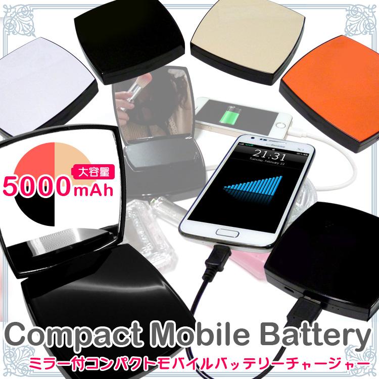 【送料無料】 スマートフォン コンパクトミラー and モバイルバッテリー FUJITSU 外部バッテリー アダプター チャージ 充電器 持ち運び ポータブル iOS8.2.0対応 iPhone6 PLUS SO-02G SO-01G SO-04F SH-04F F-02G F-05F SOL26 SOL23 SHL25 URBANO V01 L03 304SH 401SO NEXUS