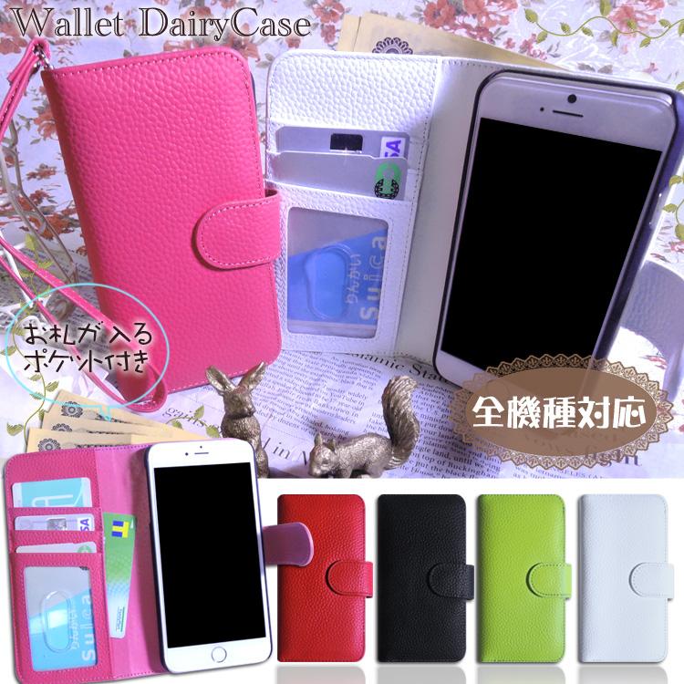 【送料無料】 スマホケース 手帳型 全機種対応 ウォレット オーダー スマホ ケース 財布型 札入れ ダイアリー iPhoneX iPhone8 iPhone7 携帯ケース カバー F-06F SH-M04 TONE m15 SH-02J SO-02J iPhone SH-RM02 FJL22 SOL21 VNS-L52 Xperia P9 lite SO-01J ZenFone