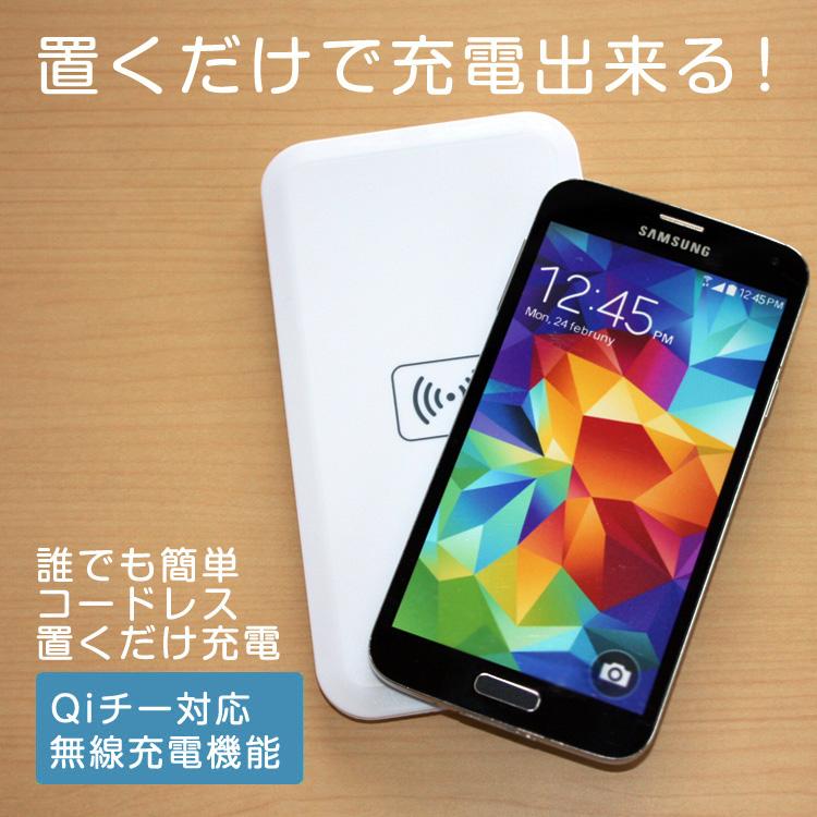 【送料無料】 スマートフォン ワイヤレス充電規格 Qi チー 対応 置くだけ充電器 チャージャー 置くだけ充電器 iPhone8 iPhone8 Plus iPhoneX NEXUS5 EM01L L-05E P-03E SH-06E F-03D F-09D SH-02D SH-04E SH-07D F-10D SH-09D L02 L01 NEXUS4 充電