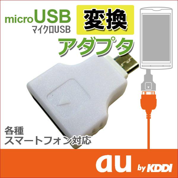 【送料無料】 スマートフォン microUSB - au 差し込みコネクター 変換 アダプター ソケット 充電器の容量をご確認ください XPERIA ARROWS GALAXY AQUOS SHL24 SHL21 ISW16SH IS03 IS05 KYL21 L01 PROGRESSO SCL21 ISW13F