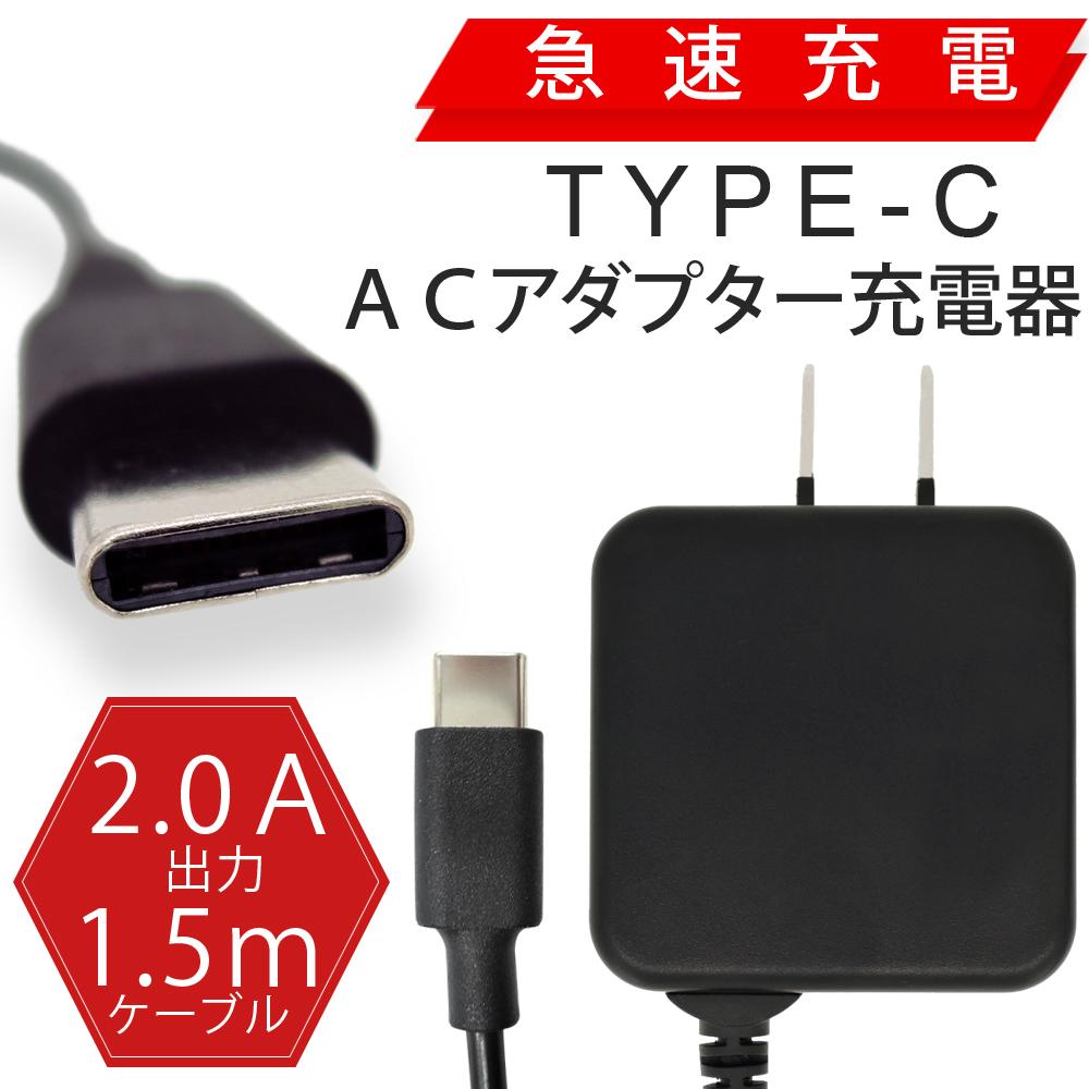 Xperia X Compact SO-02J 【送料無料】【急速充電】TYPE-C square スクウェア ACアダプター 充電器 スマートフォン充電 家庭用電源 AC充電器 ACアダプタ コンセント SO-02J エクスペリア タイプC