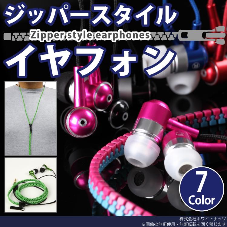 【送料無料】 iPhone6s 6 iPhone6sPlus 6Plus スマートフォン ジッパー スタイル イヤホン イヤーホン earphone earbud earbuds iPhone 6+ plus SO-02G SO-01G SO-04F SH-04F SO-04E F-05F SOL26 SHL25 URBANO V01 L03 L02 HTL22 401SO 303SH SHL24 SHV31 XPERIA Z3 AQUOS A