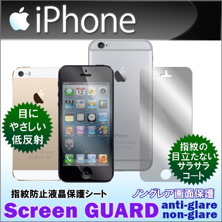 【送料無料】 iPhone6s 6 iPhone6sPlus 6Plus iPhone5S 5C 液晶保護フィルム 低反射 指紋防止 ノングレア スクリーン ガード アイフォン アイホン アイホーン iPhone 6+ plus シート アイフォン アイホン アイフォーン フィルム 保護シール カバー 保護 シール 保護 フィル