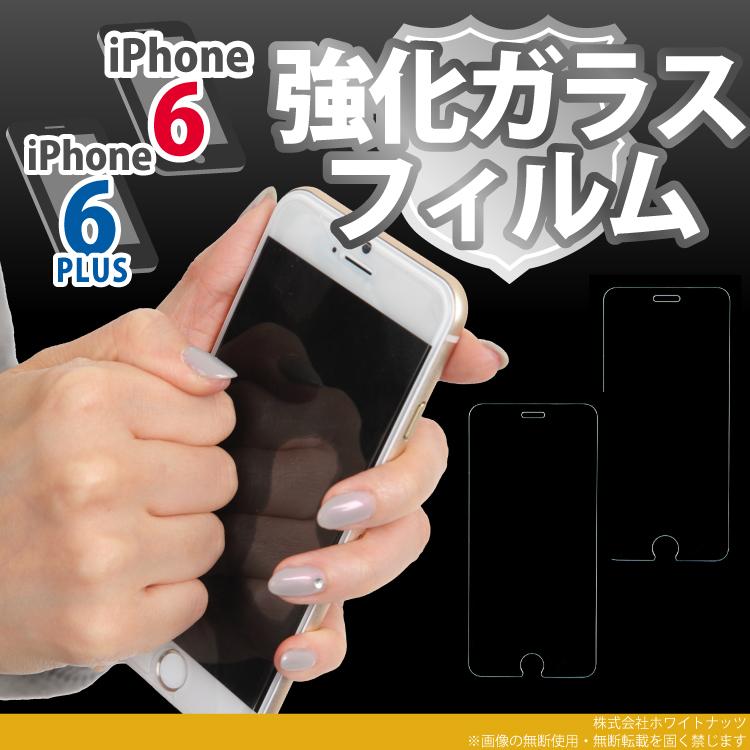 【送料無料】 iPhone6s 6 iPhone6sPlus 6Plus 強化ガラスフィルム iPhone6sシリーズ対応 液晶保護フィルム アイホン 液晶保護シート 保護フィルム スマートフォン 保護フィルム スマホ シール 保護フィルム アイフォン6プラス 保護シール iphone6 保護フィルム 保護シート