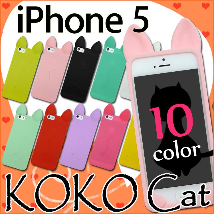 【送料無料】 iPhone5 iPhone5S KOKO ココ ネコ耳 シリコン ケース カバー アイホン5 アイホーン5S アイフォン5S APPLE アップル アイフォンケース アイホンケース iphoneケース スマホケース 携帯 スマートフォン スマートホン スマホ ソフト アップル ホワイト