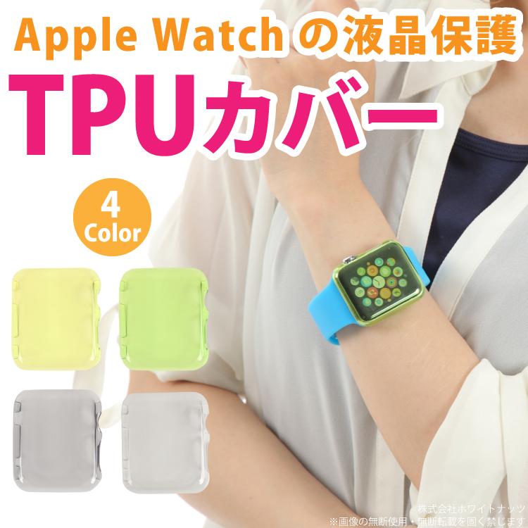 【送料無料】 Apple Watch アップルウォッチ TPU カバー i watch アップル ヲッチ アイフォン 透明 あいふぉん あいうおっち アイウォッチ アイヲッチ