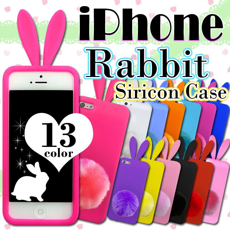 【送料無料】 iPhone6s iPhone6 iPhone5/5S うさ耳 ケース ウサギ シリコン カバー しっぽスタンド付 アイホーン5S アイフォン5S iPhone-5S iPhone 5S APPLE アイフォンケース アイフォン アイホン スマートフォン スマホ うさぎ ケースカバー シリコンケース アイホンケー