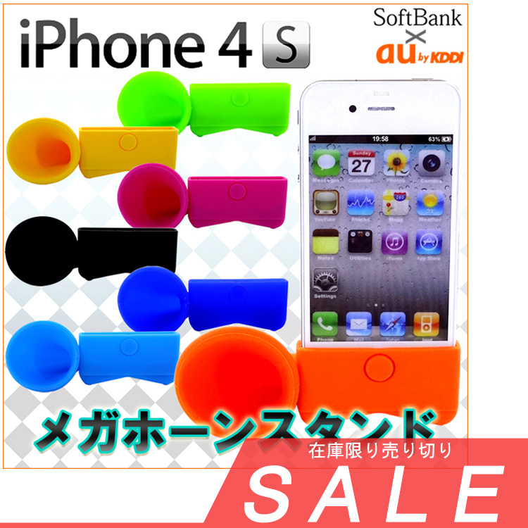 【送料無料】 iPhone4S/4 在庫処分 売り切り メガホーンスタンド シリコーン製 メガホン 電源不要スピーカー A1332 A1349 A1387 iPhone4S アイフォン4S アイホン4S アイホーン4S iPhone4Sケース iPhone4Sカバー APPLE アップル COVER