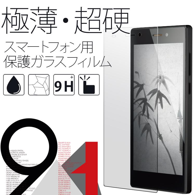 Xperia XZ SO-01J 【送料無料】 スマートフォン用 ガラスフィルム 9H 極薄 超硬 保護フィルム 液晶保護 スマホ エクスペリア docomo ドコモ