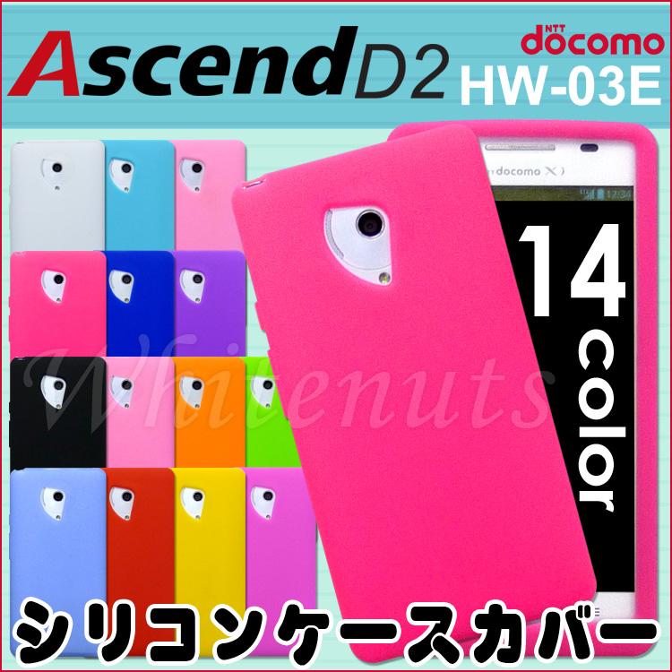 【送料無料】 Huawei Ascend D2 HW-03E 在庫処分 売り切り シンプル シリコン ケース カバー アセンドD2 Ascend-D2 AscendD2 アッセンド hw03e docomo ドコモ HUAWEI ファーウェイ スマホ ジャケット スマホ スマフォ スマホケース スマフォケース スマホカバー スマフォカ