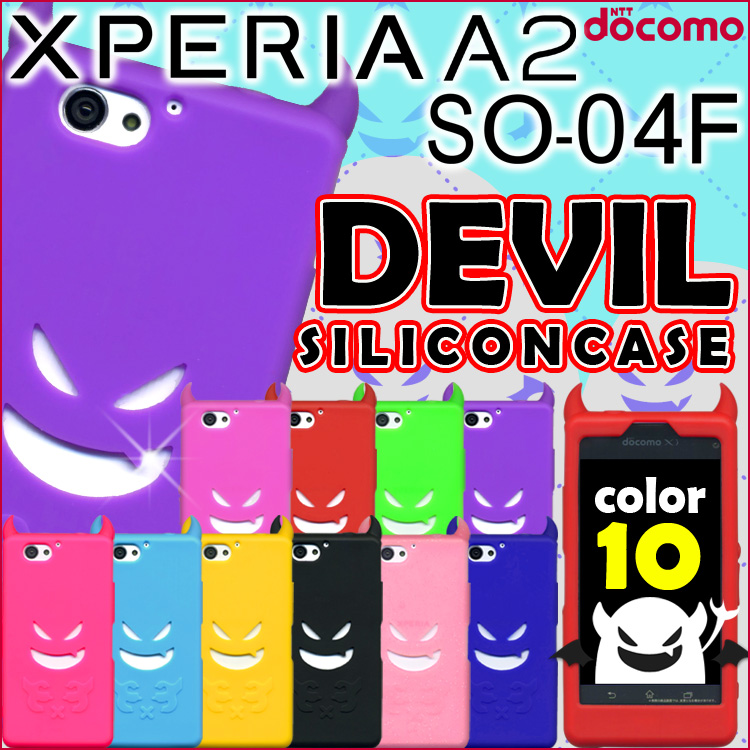 【送料無料】 XPERIA A2 SO-04F デビルシリコンケースカバー ぷるぷる角の悪魔型CASE シリコーンゴム製 エクスペリアエース2に SONY ソニー XPERIA-A2 XPERIAA2 SO-O4F SO04F SO-04Fケース SO-04Fカバー スマホ ケース スマートフォン シリコンケース シリコンカバー ケータ