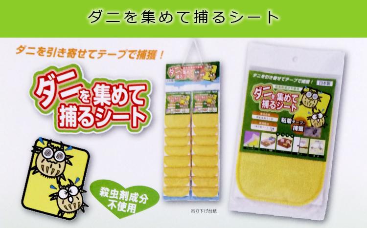 【送料無料】 ダニを集めて捕るシート 1枚 ダニ駆除 殺虫成分不使用 日本製  木村石鹸工業