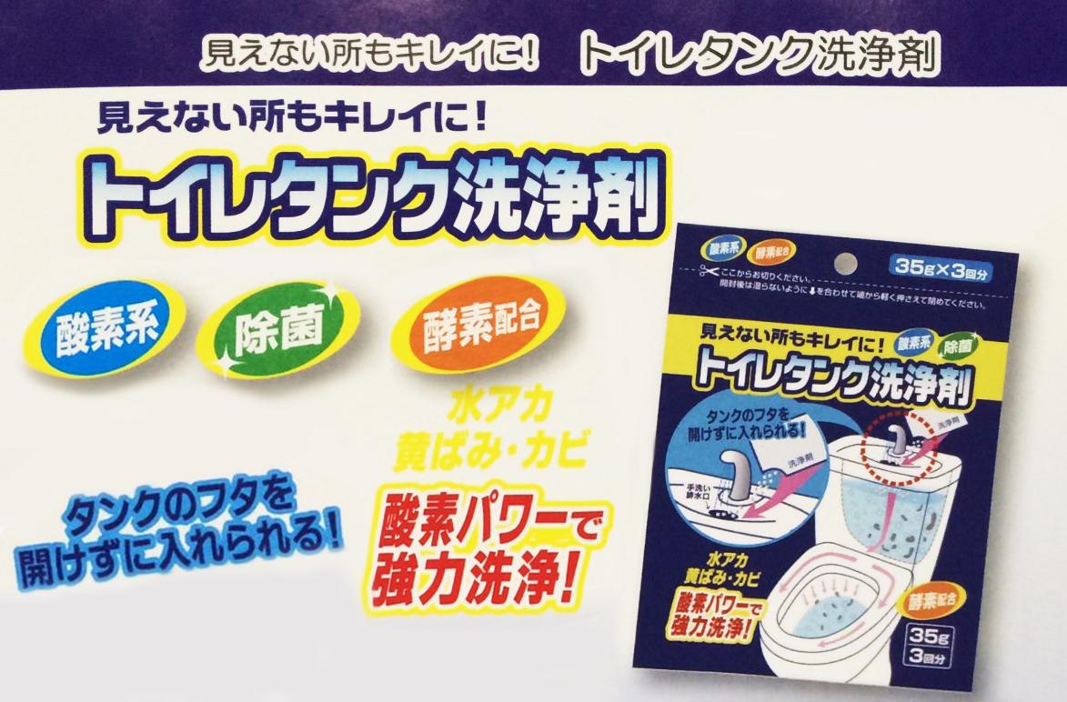 【送料無料】 トイレタンク洗浄剤 水垢・黄ばみすっきり 酸素系・除菌 木村石鹸工業