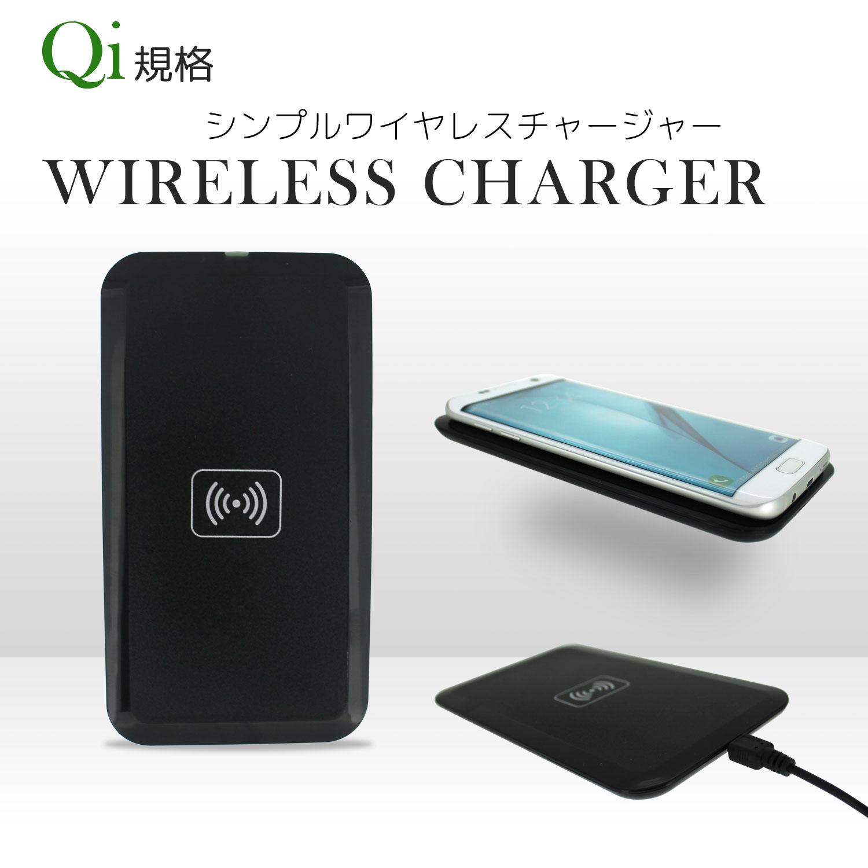 【送料無料】 Qi チー シンプルワイヤレスチャージャー 置くだけ充電 角型 Qi規格対応 ワイヤレス チャージボード スマホ 充電器