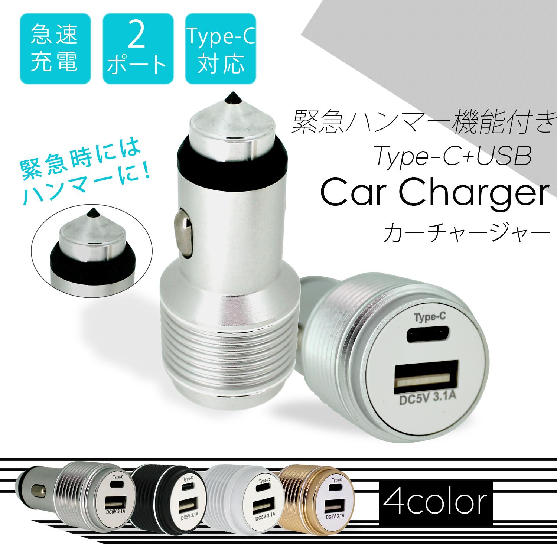 [送料無料] 急速充電 2ポート カーチャージャー type-C usb 安全ハンマー付き 充電器 スマホ タブレット 同時充電 車載