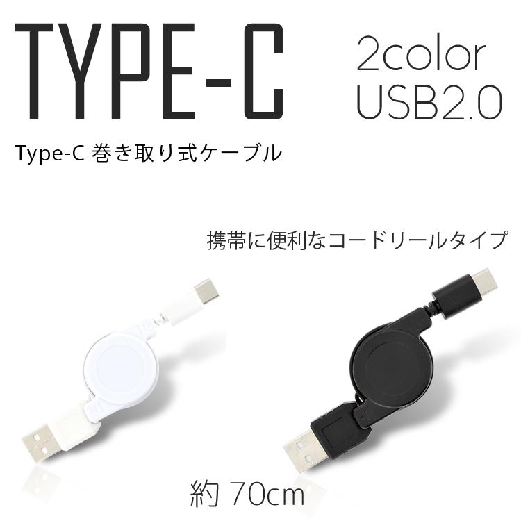 巻き取り式 TYPE-C 充電 ケーブル 70cm コードリール コンパクト USB 2.0 タイプC type-c アダプタ 充電器 ケーブル 次世代規格 タイプC 充電ケーブル 充電機