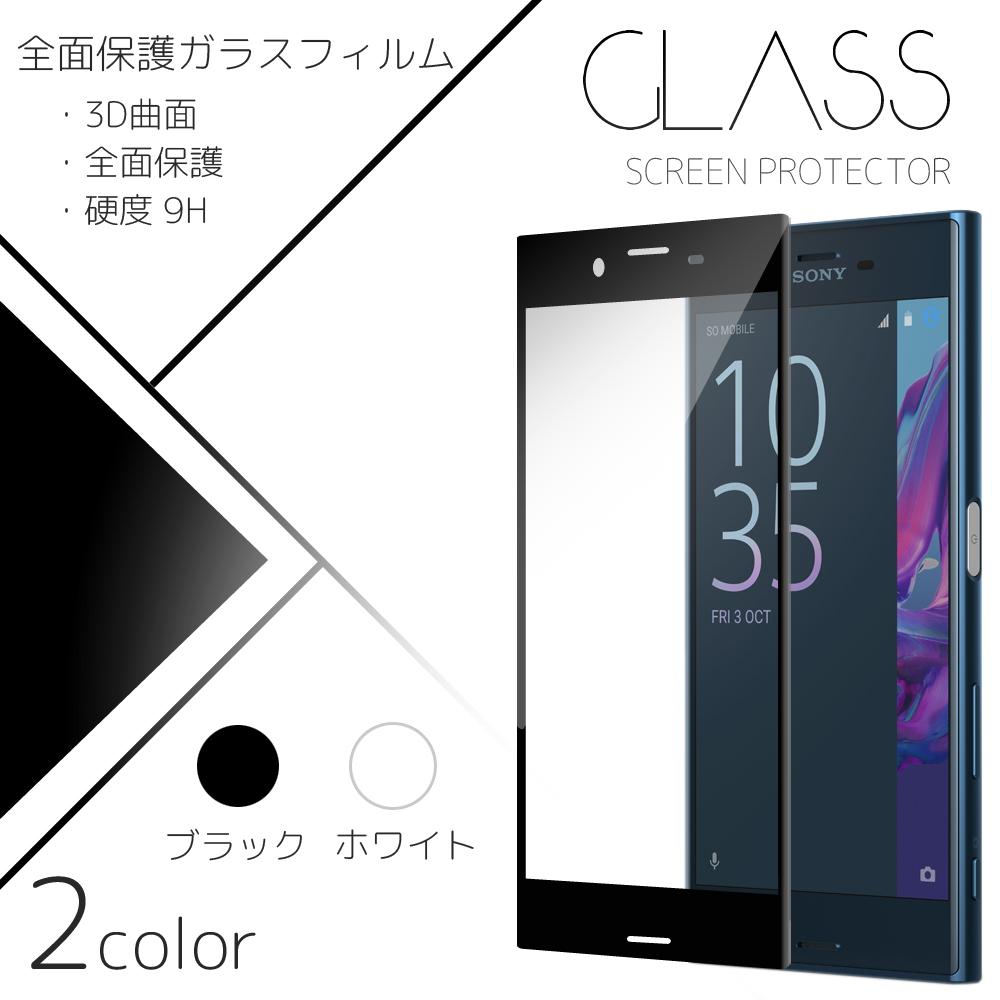 Xperia ガラスフィルム 3D 曲面 ブラック 液晶フィルム 全面 硬度 9H SO-01J SOV34 601SO SO-03J SOV35 602SO 液晶保護 ガラスフィルム