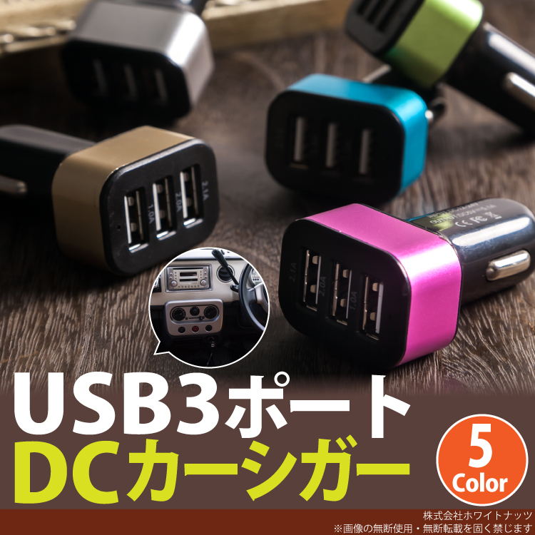 【送料無料】 iPhone6s 6 iPhone6sPlus 6Plus スマートフォン USB3ポート DC カー シガー アダプター 車載 充電器 2.1アンペア 2.1A 5V iPhone 6+ plus NEXUS INFOBAR XPERIA ARROWS GALAXY AQUOS URBANO SO-02G SO-01G SOL26 401SO SHL25 A02 SOL25 SC-04F SC-02F SCL23 SH