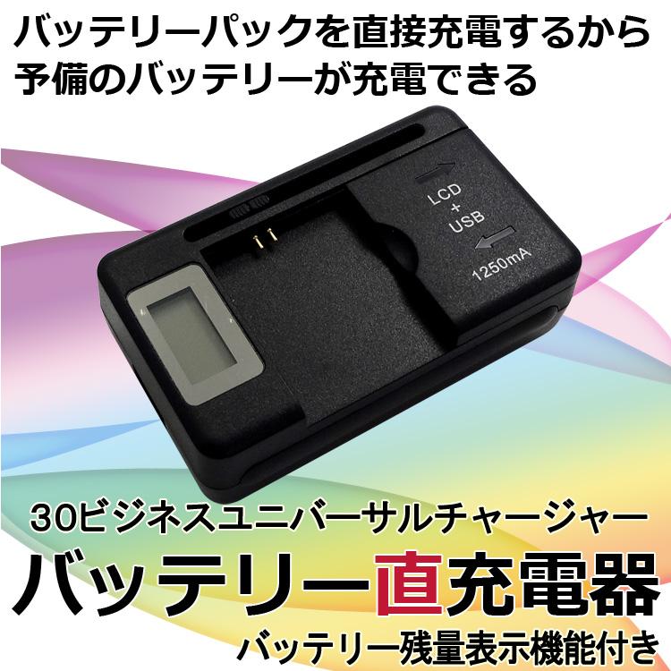 【送料無料】 スマートフォン デジカメ 汎用 電池残量表示付き バッテリー 直 充電器 バッテリーを直接充電する 携帯電話 電池パック 106SH 201K 204SH F-04E F-08E FJL21 KYL21 L01 L-01E L-05E LGL21 N-02E N-03E N-04E P-03E SC-03E SH-04E SH-05E SH-07E SHL21 SO-03C S