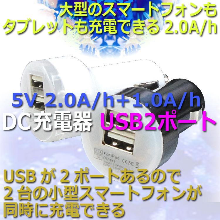 【送料無料】 iPhone6s 6 iPhone6sPlus 6Plus スマートフォン タブレット USB口2個 DC カーシガー アダプター 車用充電器 2.0A/h+1.0A/h! iPhone PLUS iPad XPERIA Z3 NEXUS5 SO-02G SO-01G SO-05F SO-04F SO-02F SH-06F SH-05F F-02G F-06F SOL26 SHL25 SHL24 LGL24 402SH
