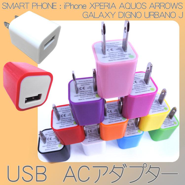 【送料無料】 iPhone6s 6 iPhone6sPlus 6Plus スマートフォン USB ACアダプター 充電器 APPLE純正OEMモデル 1000mA/h iPhone 6+ plus iPhone5 アイフォン Z3 Z2 Z1 NEXUS SO-01F SOL23 SO-03F SO-04F SO-01G SOL26 401SO SO-02G SOL25 SO-04E SH-07E SHL24 303SH SH-02F F-0