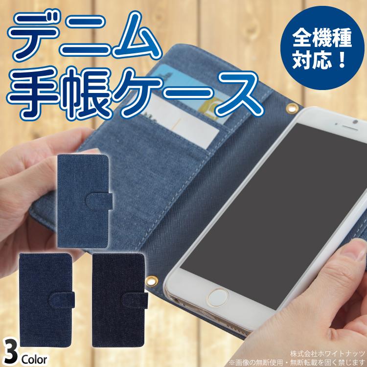 a847daf073 【送料無料】 スマホケース 手帳型 全機種対応 デニム 手帳ケース オーダー ジーンズ iPhoneXR