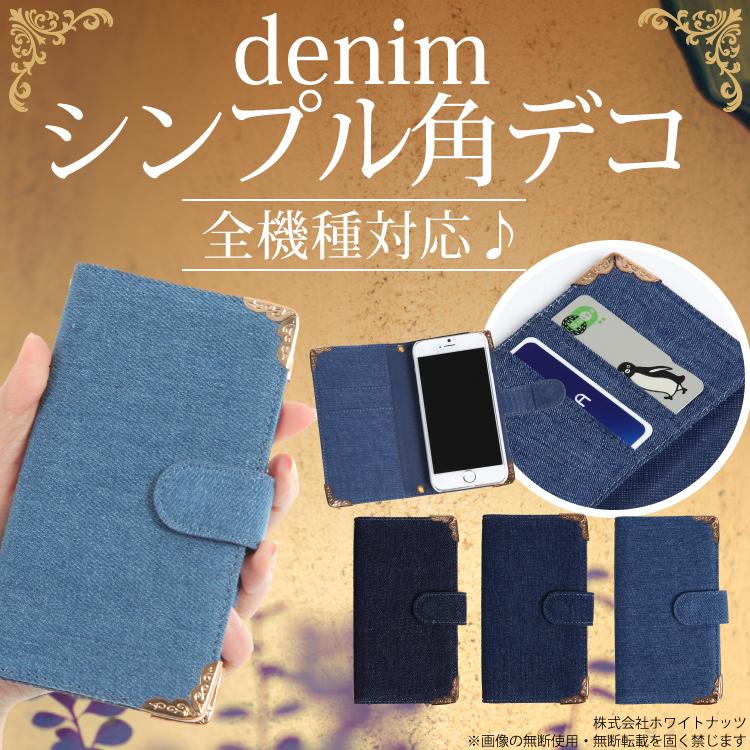 d085c3731b 【送料無料】 iPhone 5 (S) オーダー デニム 角デコ コーナーデコレーション 生地