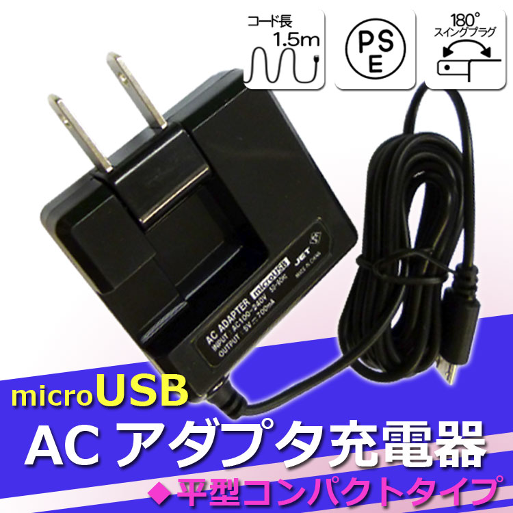 【送料無料】 メール便送料無料 microUSB ACアダプター スマホ 充電器 平型コンパクトタイGalaxy NOTE5 Galaxy S6edge Plus DM-01H SH-02H SO-02H SC-01H SO-03H F-02H SO-01H SOV32 501SO SH-01H F-01H iPhone 6s iPhone 6s Plus V02 403SH 404SH SH-04G SO-04G 402SO SOV3