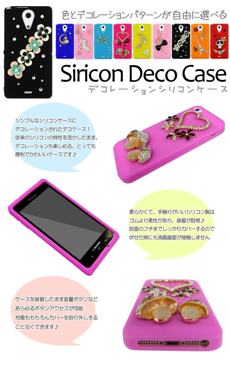f2f3e81639 【送料無料】 AQUOS PHONE Xx 304SH 302SH デコレーション シリコン ケース カバー アクオスフォンXx