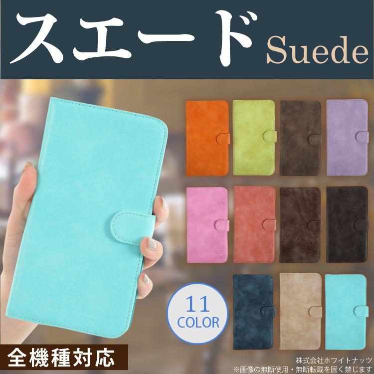 f13eae9bfa 【送料無料】 iPhone 5 (S) オーダー スェード 手帳型 ケース ダイアリー型