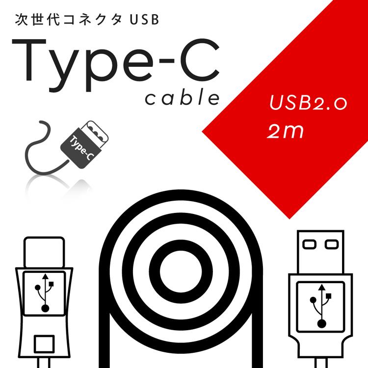 Qua phone QZ KYV44 【送料無料】 USB 2.0 TYPE-C 充電 ケーブル 2m type-c アダプタ 充電器 ケーブル 次世代規格 タイプC 充電ケーブル 充電機 キュア フォン