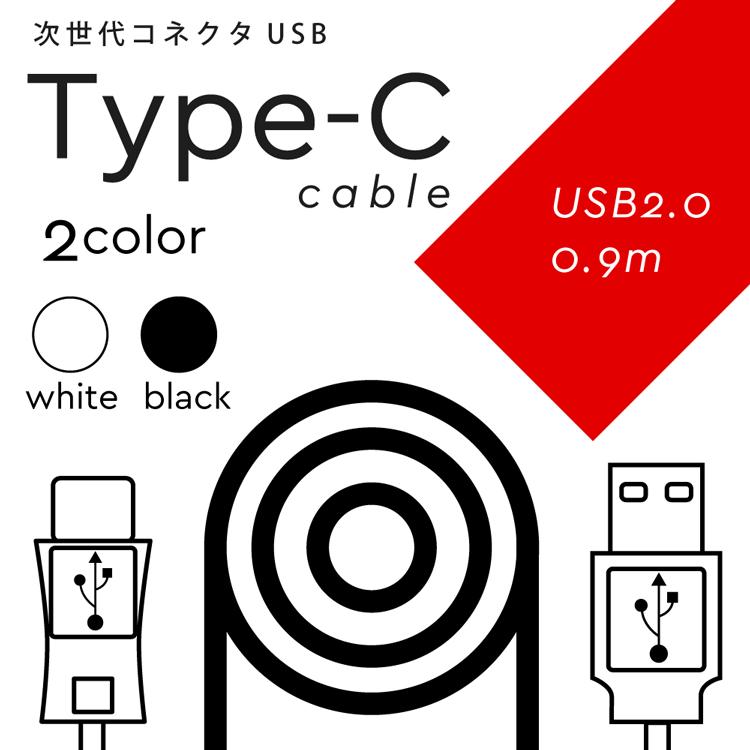 Android One S4 【送料無料】 USB 2.0 TYPE-C 充電 ケーブル 0.9m type-c アダプタ 充電器 ケーブル 次世代規格 タイプC 充電ケーブル 充電機 アンドロイド ワン