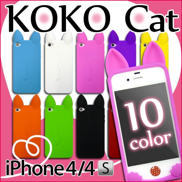 6835110acb 【送料無料】 iPhone4S/4 【 KOKO ココ ネコ耳シリコンケース カバー】