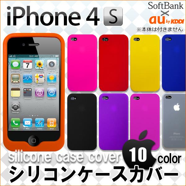 ae83e4c52b 【送料無料】 iPhone4S/4 在庫処分 売り切り特価 シンプル ソフトシリコンケース カバー