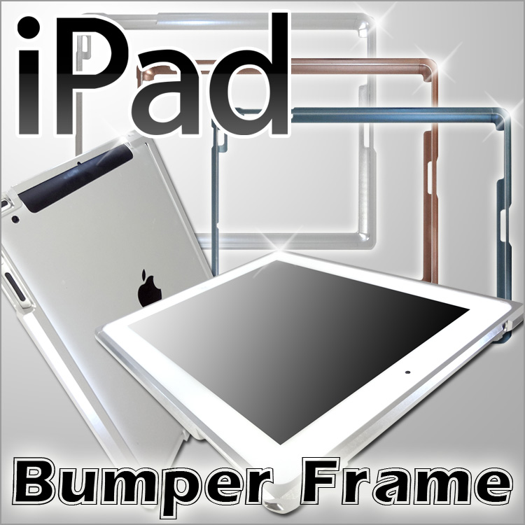 【送料無料】 iPad2.3.4 アイパッド アルミバンパーフレームケース カバー ジャケット アイパットケース アイパットカバー アイパッドケース アイパッドカバー アイパッド アイパット i-pad タブレットケース タブレット iパッド バンパー ケース フレーム ホワイトナッツ