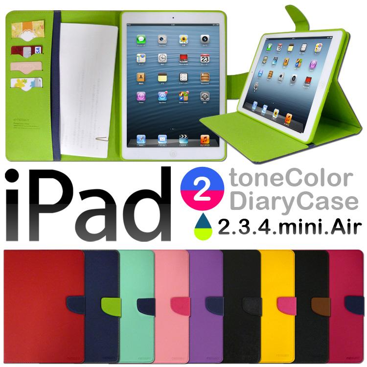 【送料無料】 iPad 2トーン ケース 横開き型 カバー ダイアリー 手帳型 iPad6 iPad4 iPad3 iPad2 iPad Air 2 iPad mini 2 アイパッド アイパッド2 アイパッド3 アイパット4 アイパッドエアー タブレット TABLET ギフト デザイン アイパットケース スタンド