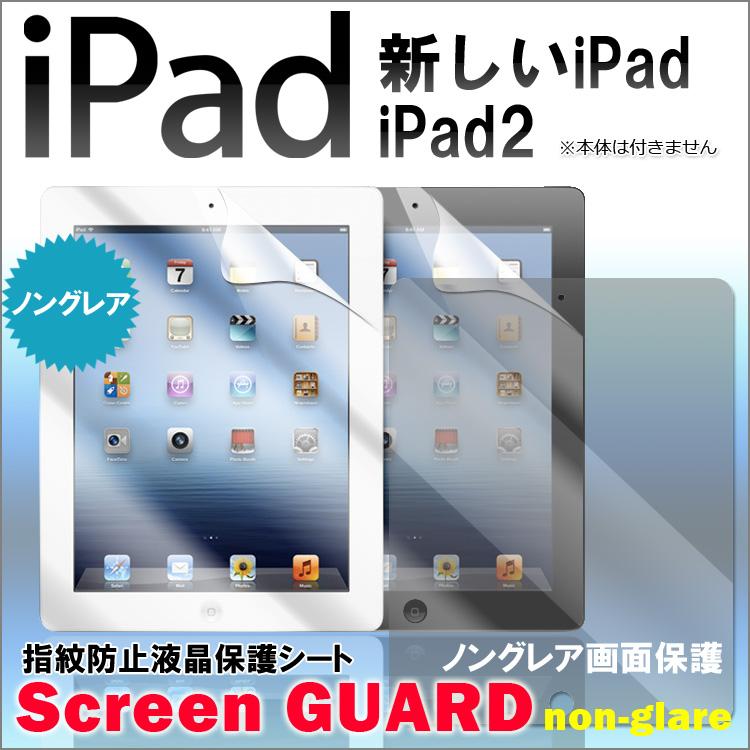 【送料無料】 iPad3 iPad2 iPad さらさら 液晶保護フィルム スクリーンガードノングレア 目に優しい低反射 指紋防止 さらさらコート シート シール iPad1 iPad-3 ipad-2 IPAD IPAD2 アイパッド アイパッド2 アイパッド3 APPLE アップル