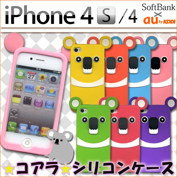 5b1546f225 【送料無料】 iPhone4S/4 在庫処分 売り切り特価 コアラシリコンケース カバー こ