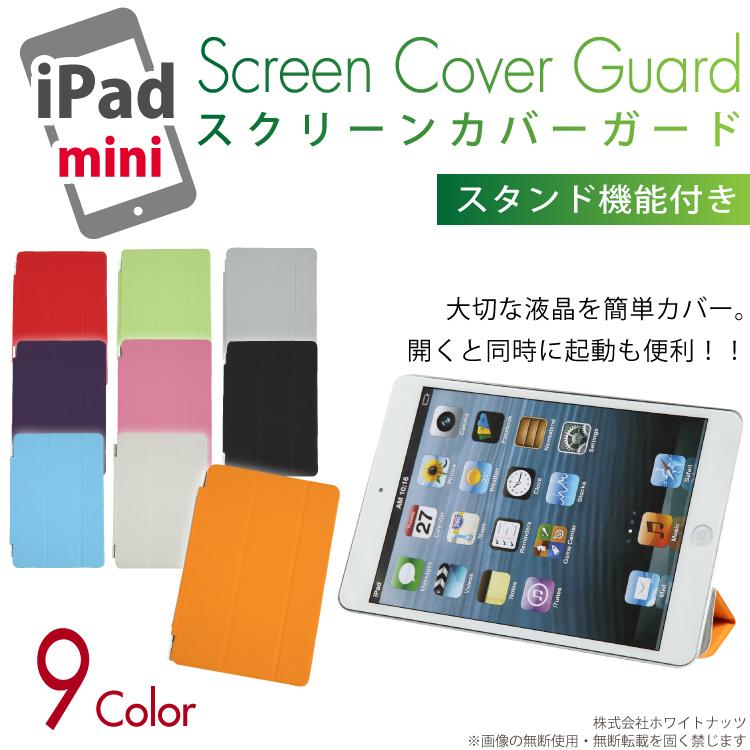 【送料無料】 iPad mini スクリーン ガード カバー スマートカバー 液晶保護カバー 液晶カバー CASE COVER タブレット ファブレット アイパッドミニ アイパッド アイパットミニ アイパット 一体型 ケース miniケース iPad-mini iPadミニ ブラック ホワイト ピンク オレンジ