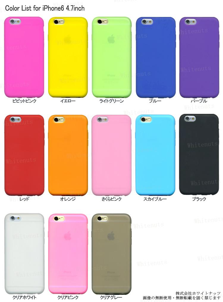 50ef760e06 【送料無料】 iPhone6s 6 iPhone6sPlus 6Plus iPhone5S シンプル シリコン ケース カバー iPhone6+  アイフォン6