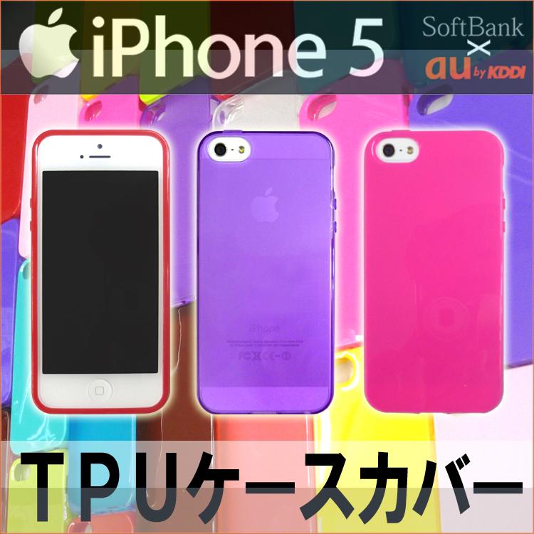 43b9a93ee3 【送料無料】 iPhone5 iPhone5S シンプルなTPU ケース カバー アイホン アイホーン5S アイフォン5S