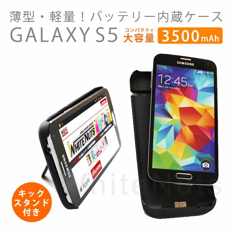 9754a75d82 【送料無料】 GALAXY S5 SC-04F SCL23 3500mAh 大容量バッテリー内臓ケース