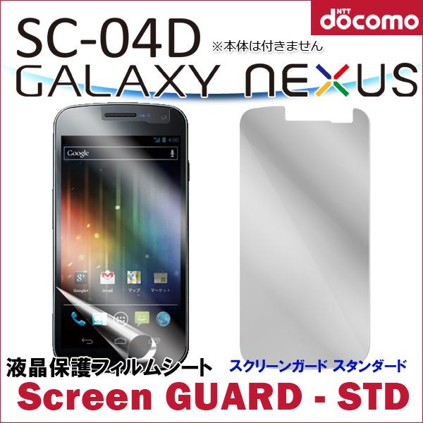 【送料無料】 GALAXY NEXUS SC-04D 液晶保護フィルム 高透明 スクリーンガード docomo ドコモ SAMUSUNG サムスン ギャラクシーネクサス sc04d scー04d GalaxyNEXUS シート 楽天 通販