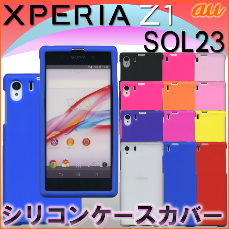 317382f820 【送料無料】 XPERIA Z1 SO-01F SOL23 シンプル シリコン ケース カバー エクスペリア XPERIAZ1