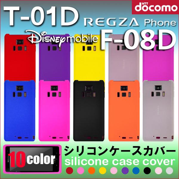 【送料無料】 REGZA Phone T-01D Disney mobile F-08D 他機種選択シンプルシリコン ケース カバーレグザフォンディズニーモバイル regzaphone 富士通 FUJITSU docomo ドコモスマートフォン ケース カバージャケット ディズニー
