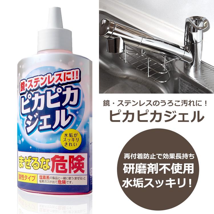 【送料無料】 鏡・ステンレスに! ピカピカジェル 鏡のウロコ・水周り 洗剤 ステンレスの水垢とりに 研磨剤不使用 木村石鹸工業