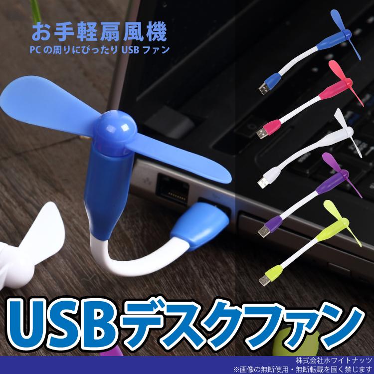 【送料無料】 USB デスクファン 小型 扇風機 ミニ 節電 静か 静音 卓上 省エネ コンパクト せんぷうき 冷風機 携帯できる 持ち運び便利